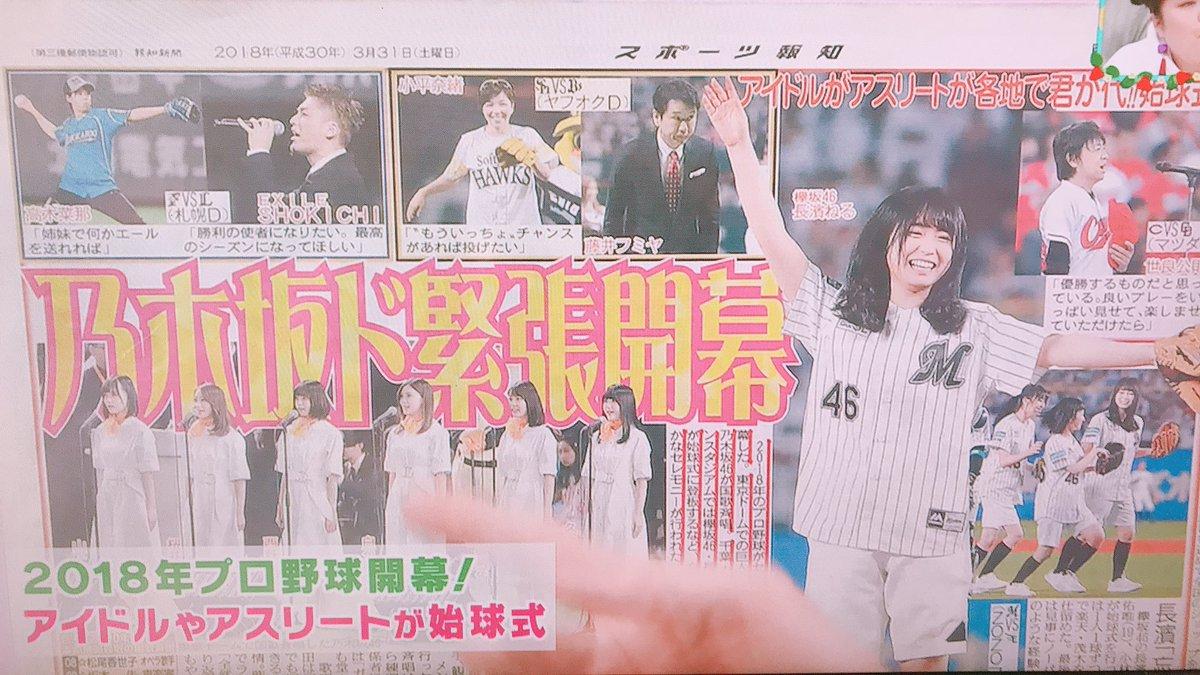 長濱ねる スポーツ報知 2018年プロ野球開幕!アイドルやアスリートが始球式