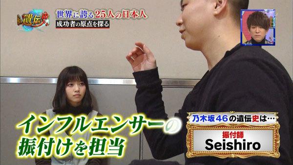 乃木坂46インフルエンサー振付師Seishiro2