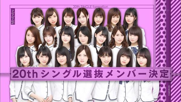 乃木坂46 20thシングル選抜メンバー&フォーメーション