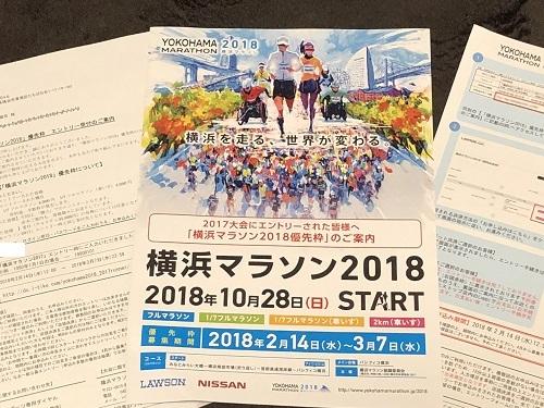 2018よこはまマラソン2
