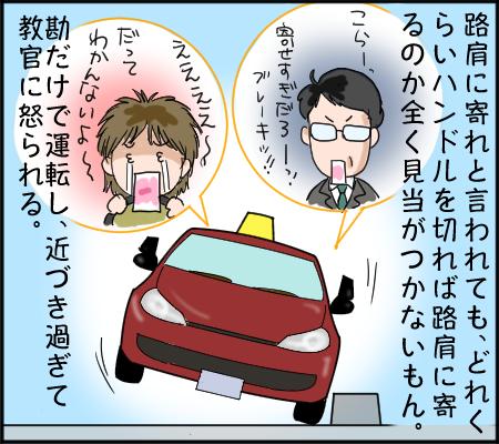 自動車学校3