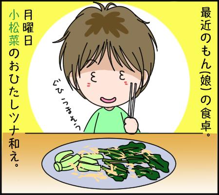 緑黄色野菜1