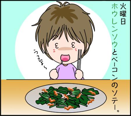 緑黄色野菜2