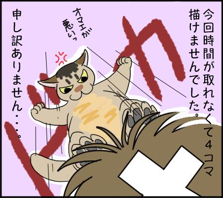 逃げ4コマ4