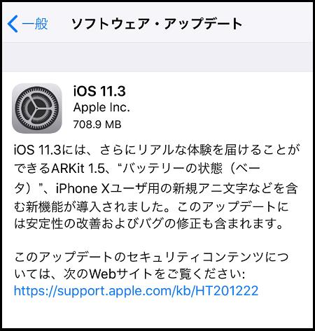 674_iOS11 3_im01p