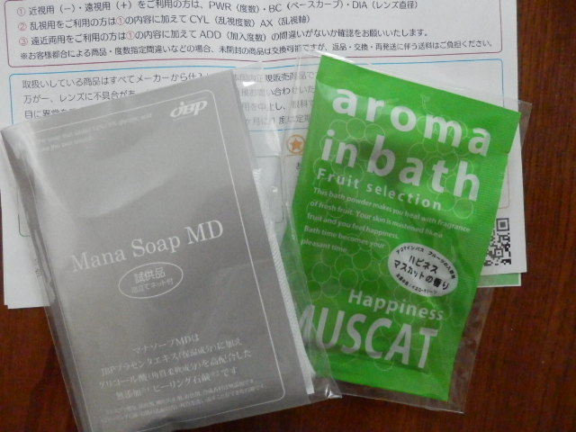 aromabath.jpg