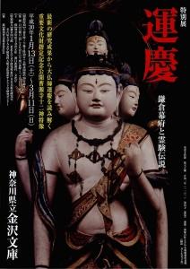 運慶 鎌倉幕府と霊験伝説-1