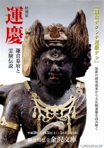 運慶 鎌倉幕府と霊験伝説-2