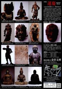 運慶 鎌倉幕府と霊験伝説-3
