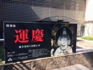運慶 鎌倉幕府と霊験伝説-5