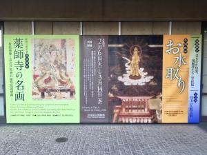 薬師寺の名画 お水取り 2018-3