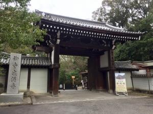 泉涌寺 舎利殿 とその界隈2018-1