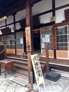 泉涌寺 舎利殿 とその界隈2018-2