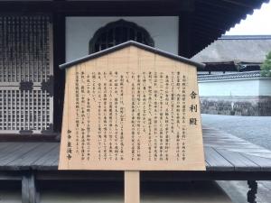 泉涌寺 舎利殿 とその界隈2018-6
