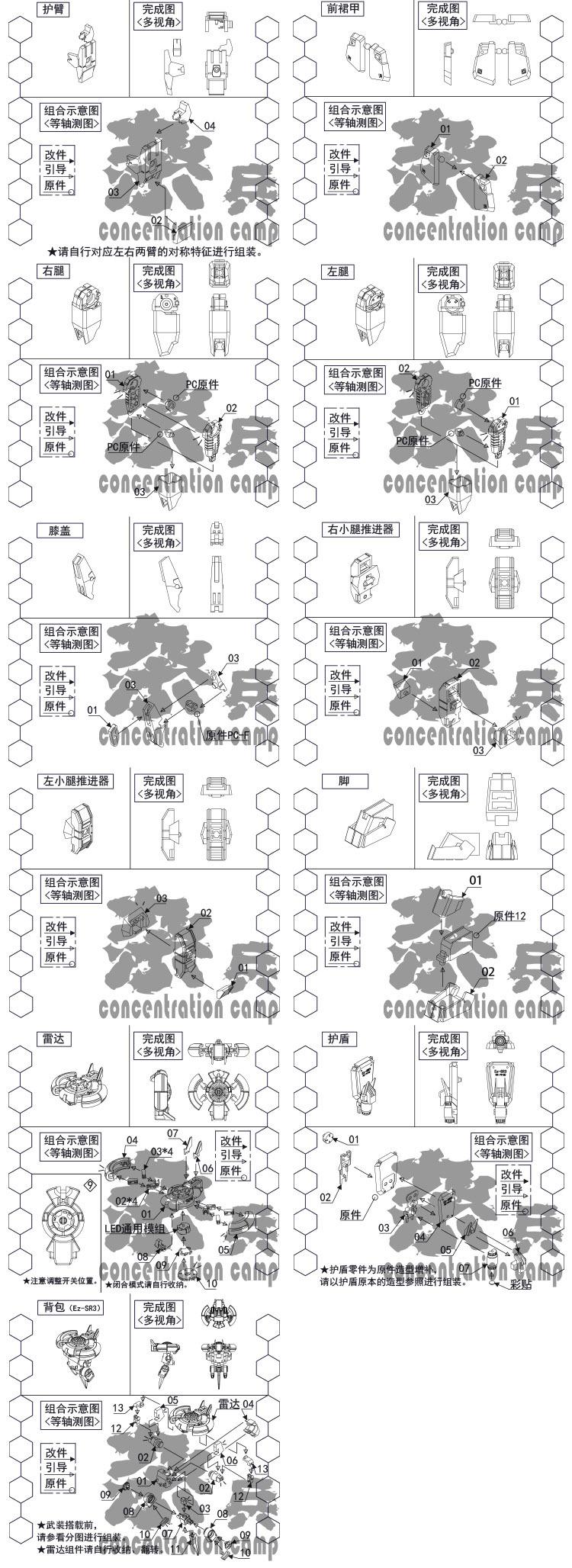 G243_Concentration_Camp_zaku_inask_022.jpg