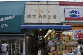 駅前食品市場1