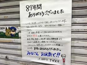 駅前食品市場2