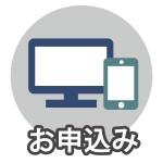 お申込みアイコン-150x150