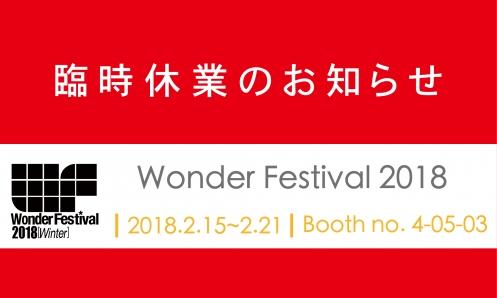WF 2018-winter-2-01
