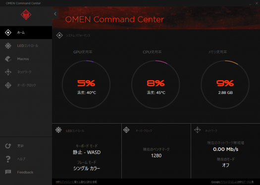 OMEN Command Center_ホーム_01