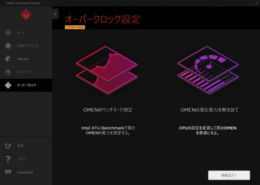 OMEN Command Center_オーバークロック設定_01