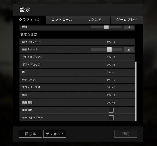 スクリーンショット_PUBG_画質設定