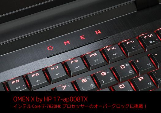 OMEN-X-by-HP-17-ap000_レビュー_171017_05a_OC用_b