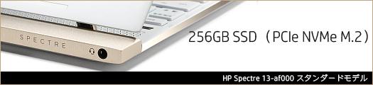525x110_HP-Spectre-13-af018TU_ストレージ_01a