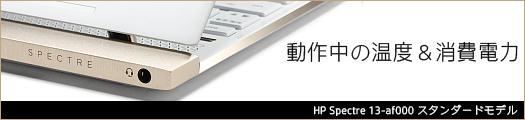 525x110_HP-Spectre-13-af018TU_消費電力_01a