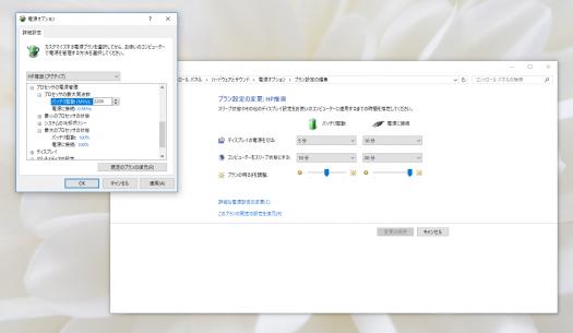 スクリーンショット_電源設定