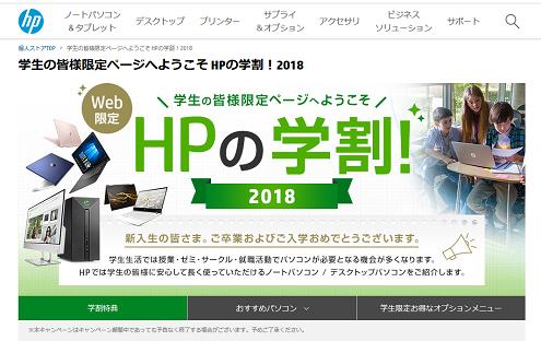 495_スクリーンショット_HPの学割2018_申し込み_06