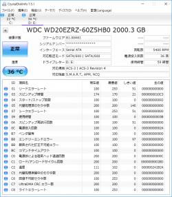 HP Pavilion 27-r079jp_CrystalDiskInfo_2TB HDD