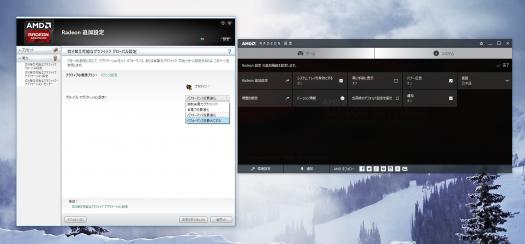 スクリーンショット_RADEON追加設定