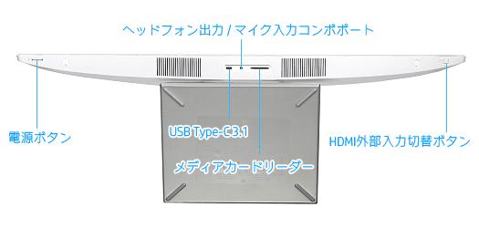HP-Pavilion-27-r079jp_インターフェース_底面_01c