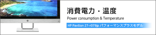 525x110_HP-Pavilion-27-r079jp_消費電力_01a