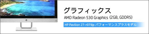 525x110_HP-Pavilion-27-r079jp_グラフィックス_01a