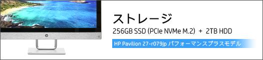 525x110_HP-Pavilion-27-r079jp_ストレージ_01a