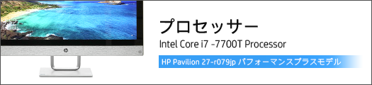 525x110_HP-Pavilion-27-r079jp_プロセッサー_01a