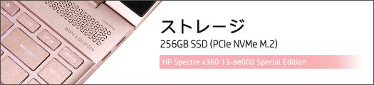 525x110_Spectre-x360-13-ae000_ローズゴールド_ストレージ_180310_01a