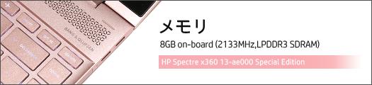 525x110_Spectre-x360-13-ae000_ローズゴールド_メモリ_180310_01a