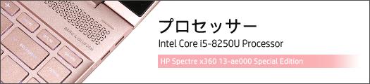 525x110_Spectre-x360-13-ae000_ローズゴールド_プロセッサー_180310_01a