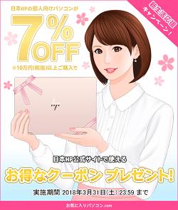 250_HP個人向け-7%OFFクーポン_180301_01a