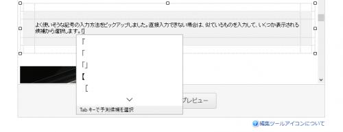 スクリーンショット_記号の入力