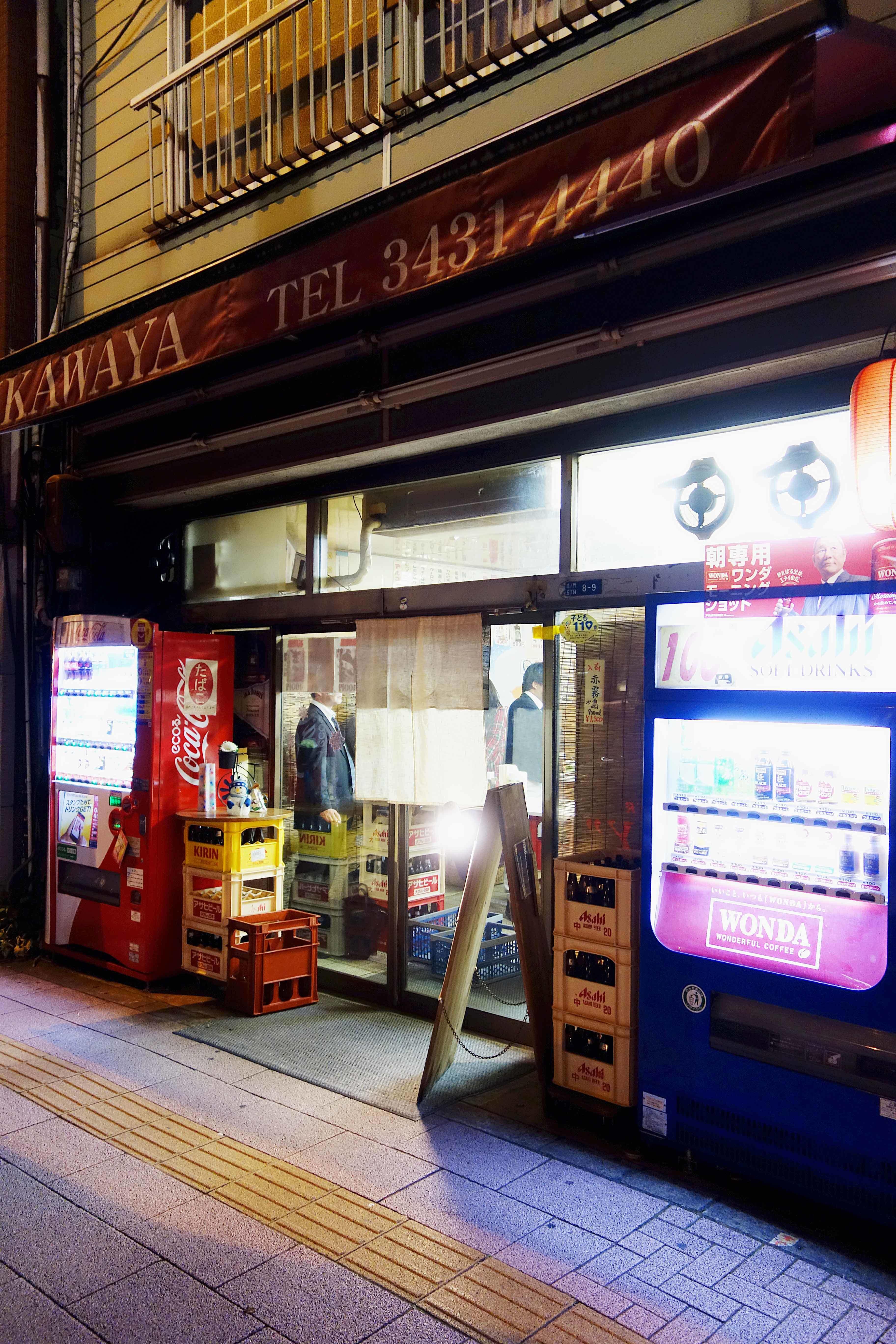 神谷町の角打ちオアシスで、ナポリタンをつまみに一杯 - 居酒屋、バー