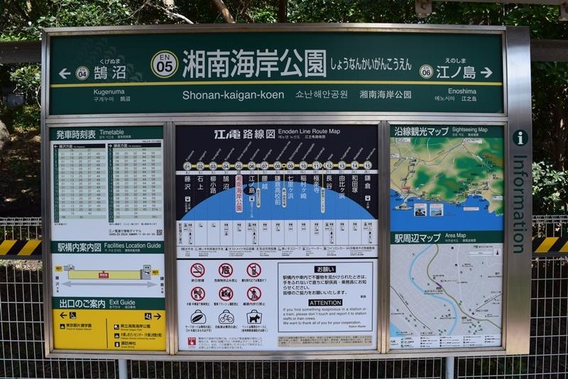 湘南海岸公園1