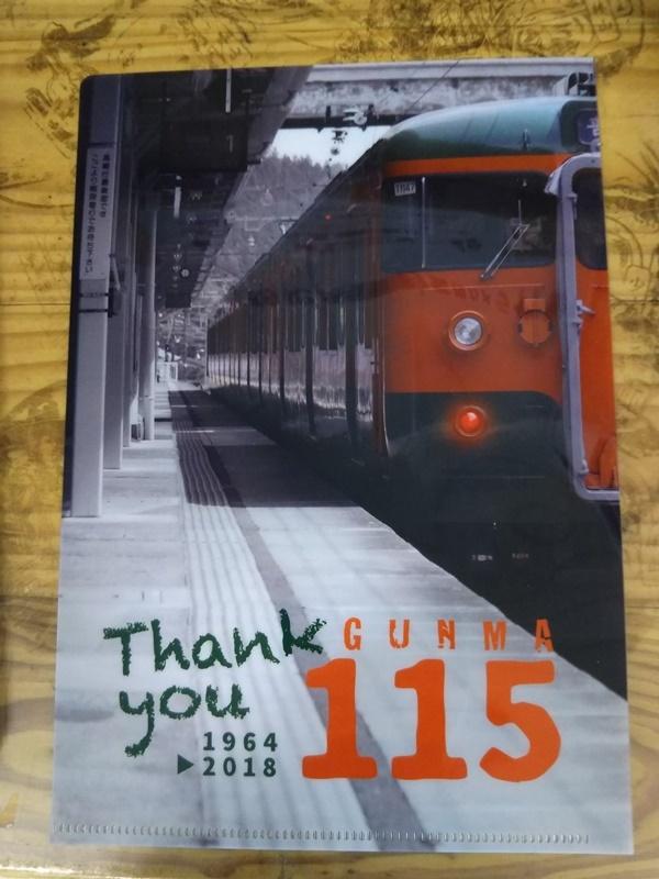 ありがとう115系1