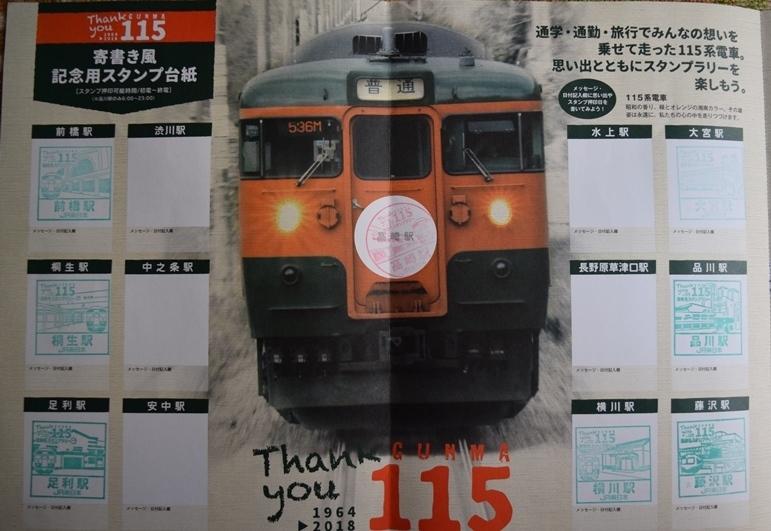 ありがとう115系2