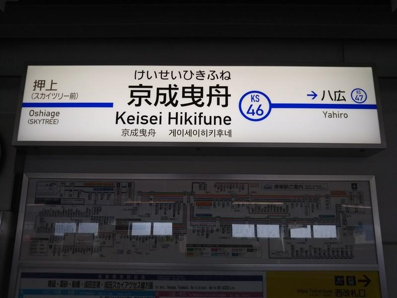 京成曳舟2