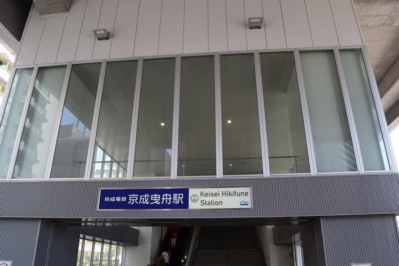 京成曳舟1