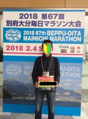2018別大マラソン